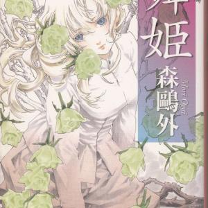 日本文学第6回 森鴎外 - 舞姫