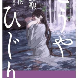 日本文学第15回 泉鏡花 - 高野聖