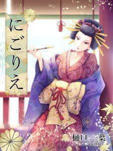日本文学第11回 樋口一葉 - にごりえ