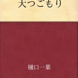 日本文学第10回 樋口一葉 - 大つごもり