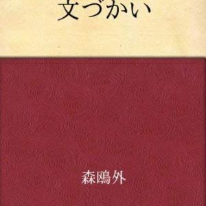 日本文学第7回 森鴎外 - 文づかい