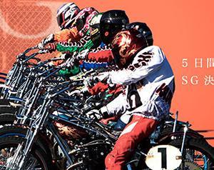 日本選手権オートレース2020