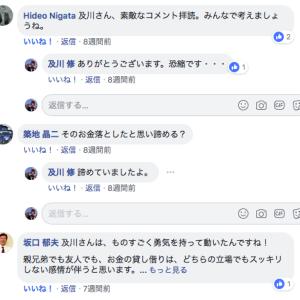 facebook上で投げかけたこと(6月5日)