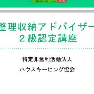 【開催報告】9/5・19 一生変わらない価値!整理収納アドバイザー2級認定講座