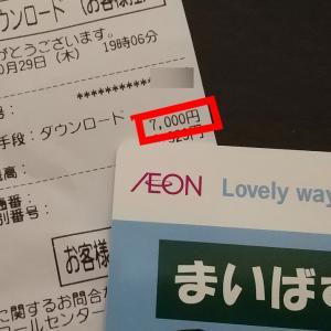 WAONでマイナポイント7000円ゲットしました