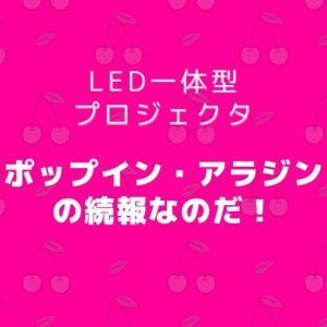 【続報】popIn Aladdin(ポップイン・アラジン)の疑問を解消!