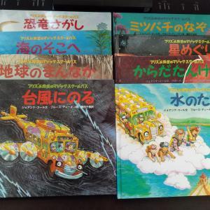 子ども英語にも!全お子さまに読んでもらいたいおすすめかがく絵本!