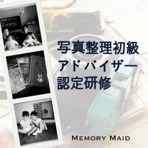 【写真整理セミナー&認定研修】9月~10月の開催予定