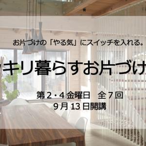 【募集中・整理収納】横浜で「お片づけ講座」スタートします!