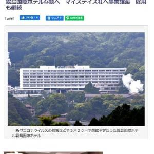 (霧島国際ホテル)5月20日で閉館から(≧▽≦)一転!!した。