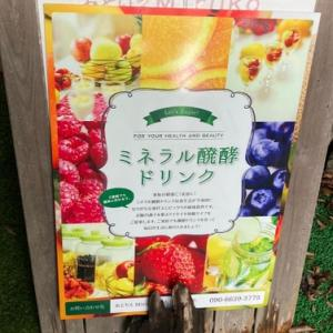 ★こだわりの発酵ジュース。今回は玉ねぎと梅