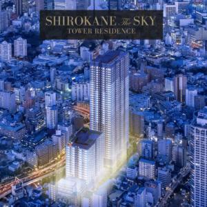 白金ザ・スカイ 1LDK 45㎡ 7,380万円の評価(38点/50点満点)