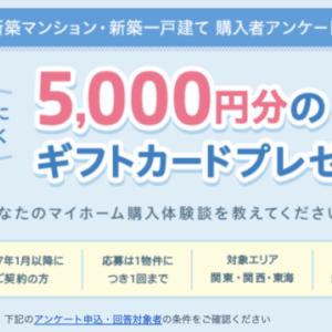 マンション購入アンケートで5,000円のギフトカードをもらう方法