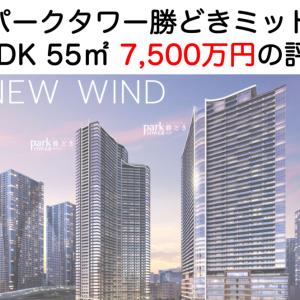 パークタワー勝どきミッド 2LDK 55㎡ 7,500万円台の評価(格付BB)