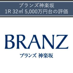 ブランズ神楽坂 1LDK 36㎡ 5,600万円台の評価(格付B)