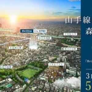ブリリアシティ西早稲田 3LDK 72㎡ 5,990万円の評価(格付BBB)