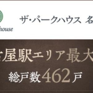 ザ・パークハウス名古屋 3LDK 72㎡ 4,900百万円台の評価(格付A)