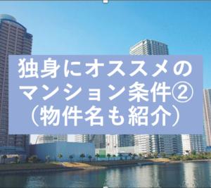 独身が購入すべきマンションの条件②(1LDK編)2019年3月時点