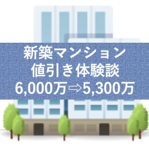 新築マンション 値引き体験談(6,000万円→5,300万円に値引き)