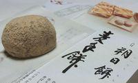 赤福朔日餅六月麦手餅