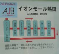 イオンモール熱田巡回バス2019年7月1日から試験運用開始