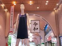 令和ナナちゃん。令和初日の名古屋駅