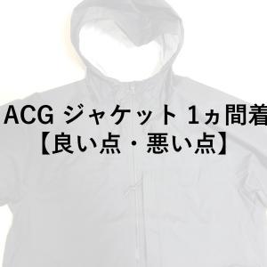ナイキ ACG ジャケット 1ヵ間着てみた【良い点・悪い点】