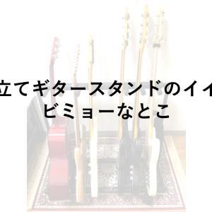 複数立てギタースタンドのイイとこ・ビミョーなとこ