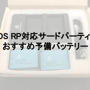 EOS RP対応サードパーティーのおすすめ予備バッテリー