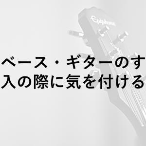 中古ベース・ギターのすすめ、購入の際に気を付ける点