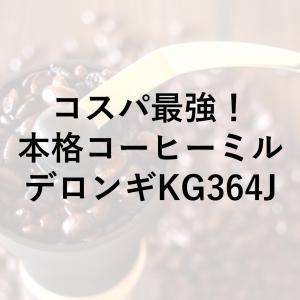 コスパ最強!本格コーヒーミルデロンギKG364J