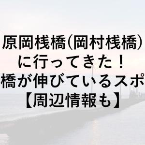 原岡桟橋(岡村桟橋)に行ってきた!海に橋が伸びているスポット【周辺情報も】