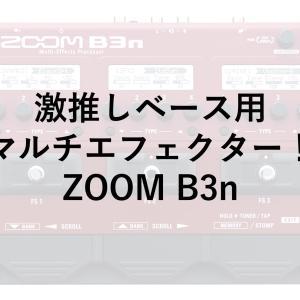 激推しベース用マルチエフェクター! ZOOM B3n