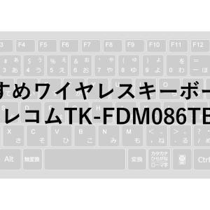 おすすめワイヤレスキーボード!エレコムTK-FDM086TBK