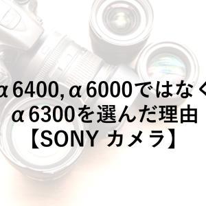 α6400,6000ではなくα6300を選んだ理由【SONY カメラ】
