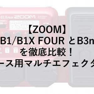 【ZOOM】B1/B1X FOUR とB3nを徹底比較!【ベース用マルチエフェクター】