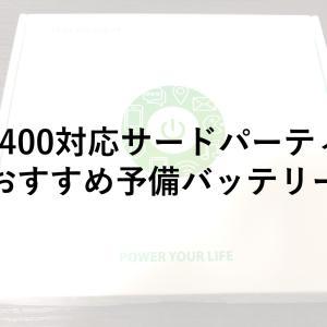 α6400対応サードパーティーのおすすめ予備バッテリー