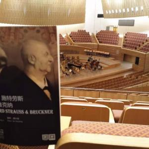 張芸指揮 上海フィルハーモニー管弦楽団「Rシュトラウスとブルックナー」