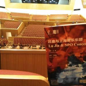 呂嘉指揮 上海フィルハーモニー管弦楽団