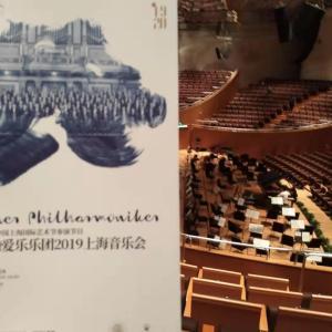ウィーン・フィルハーモニー管弦楽団アンドレス・オロスコ=エストラーダ指揮 with 王羽佳