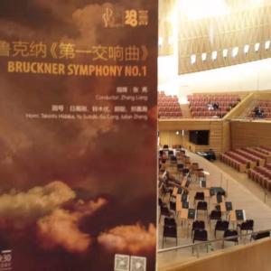 張亮指揮上海フィルハーモニー管弦楽団 ブルックナー交響曲第1番