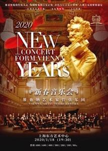 2020新春音楽会 ウィーンアーティストオーケストラ