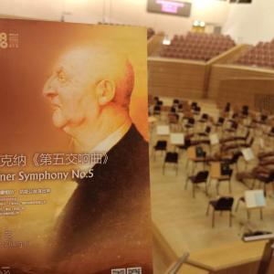 張芸指揮上海フィルハーモニー管弦楽団 ブルックナー交響曲第5番