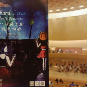 張芸指揮上海フィルハーモニー管弦楽団 R.シュトラウス「家庭交響曲」
