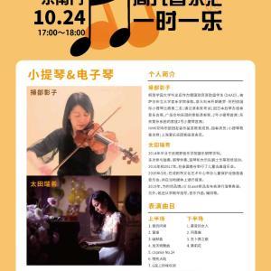 上海高島屋 土曜日のミニコンサート