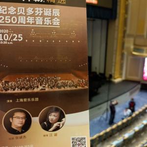 ウィークリーラジオコンサート ベートーベン生誕250周年記念