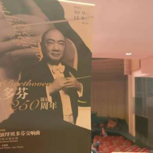 許忠指揮上海歌劇院管弦楽団 「ベートーヴェン交響曲演奏会その2」