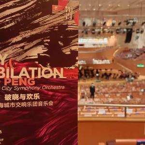 曹鵬指揮上海城市交響楽団 「ベートーヴェン歓喜の歌」
