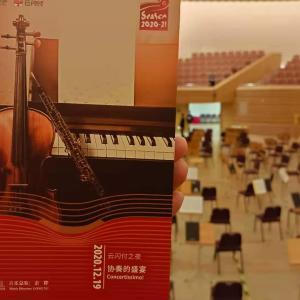 張国勇指揮上海交響楽団「協奏曲の盛宴」