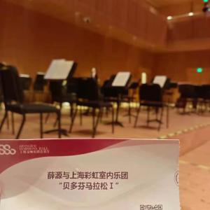 上海彩虹室内楽団ベートーヴェンマラソンその1